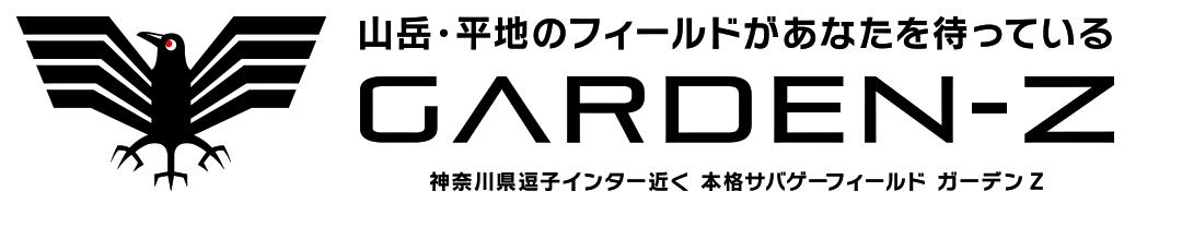サバゲーフィールドGARDEN-Z GARDEN-Z(ガーデンZ) サバイバルゲームアウトドアフィールド逗子湘南横浜神奈川東京