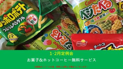 お菓子_blog
