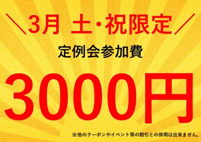 3月土祝3000円_ポスター