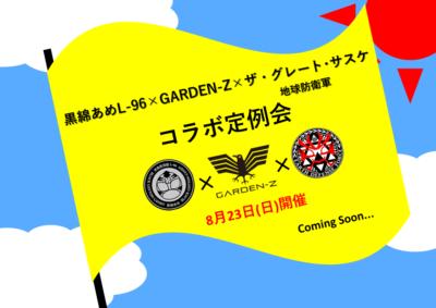 コラボ定例会_8月