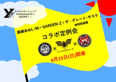 コラボ定例会_8月_r3