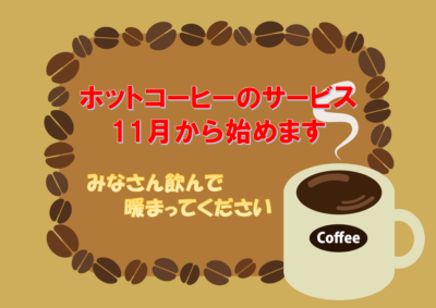 11月からホットコーヒーサービス始めます☕