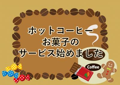 ホットコーヒー・お菓子のサービス始めます☕