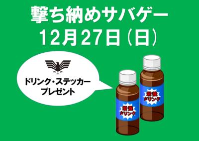 12月27日(日)撃ち納めサバゲー開催