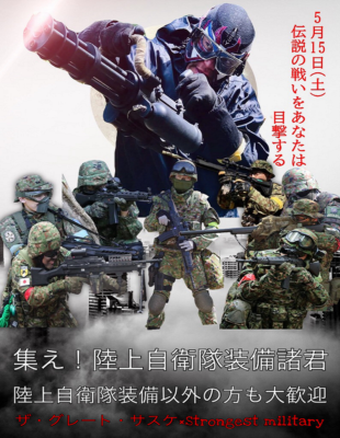 5月15日(土)ザ・グレート・サスケ×Strongest Militaryイベント